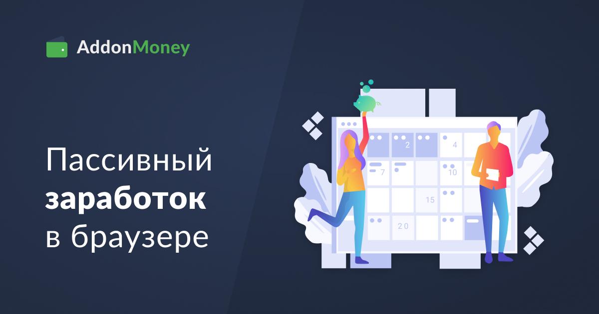 AddonMoney – заработок в браузере на полном автомате!